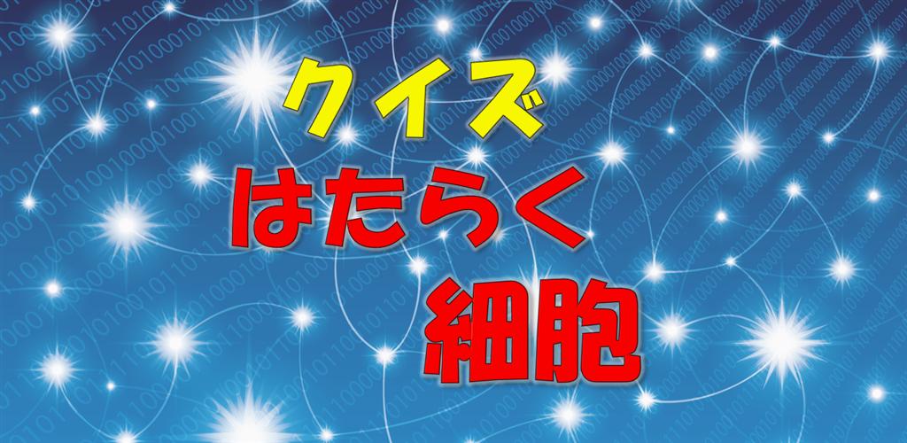 クイズforはたらく細胞 清水茜原作の細胞擬人化漫画・テレビアニメ・舞台のクイズゲーム画像